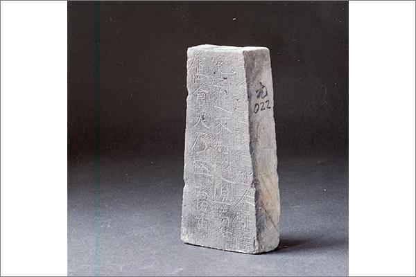 8 「倉天」磚 土器 後漢時代・2 世紀 1974~1977 年、安徽省亳州市元宝坑1号墓出土 中国国家博物館蔵