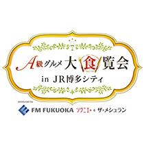 A級グルメ大食覧会2019 in JR博多シティ