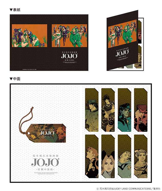 JOJO's Sketch Bookmarkers & Luggage Tag