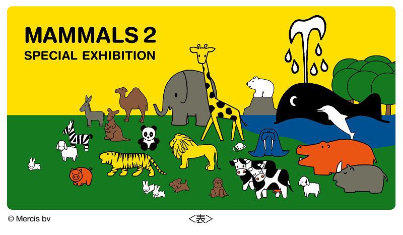ディック・ブルーナさんの「哺乳類大行進」チケットファイル 表