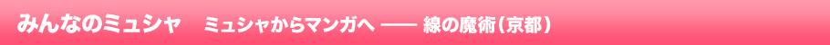 みんなのミュシャ ミュシャからマンガへ ━━ 線の魔術(京都)とは
