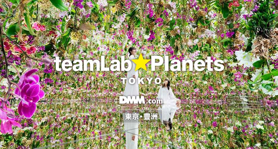 チームラボ プラネッツ TOKYO DMM.com - teamLab Planets TOKYO -