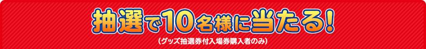 プラレールフェスティバル in NAGASAKI 抽選で10名様に当たる!
