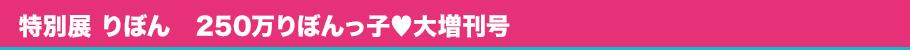 特別展 りぼん 250万りぼんっ子♥大増刊号とは