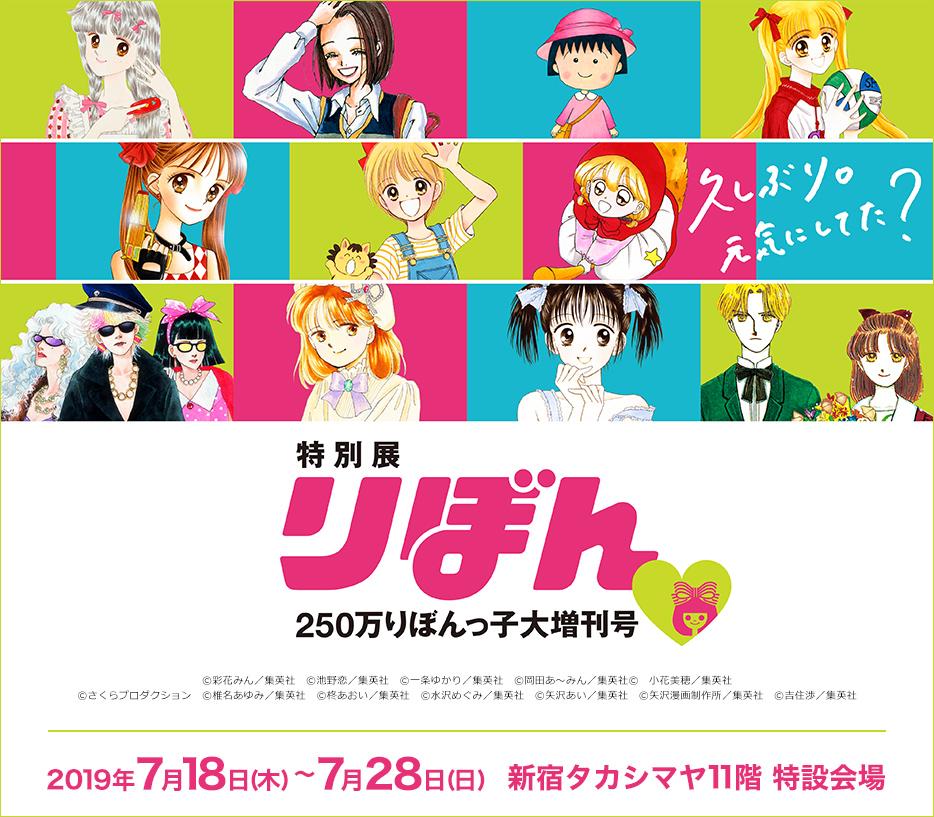 特別展 りぼん 250万りぼんっ子♥大増刊号