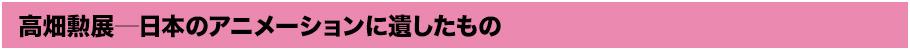 高畑勲展─日本のアニメーションに遺したものとは
