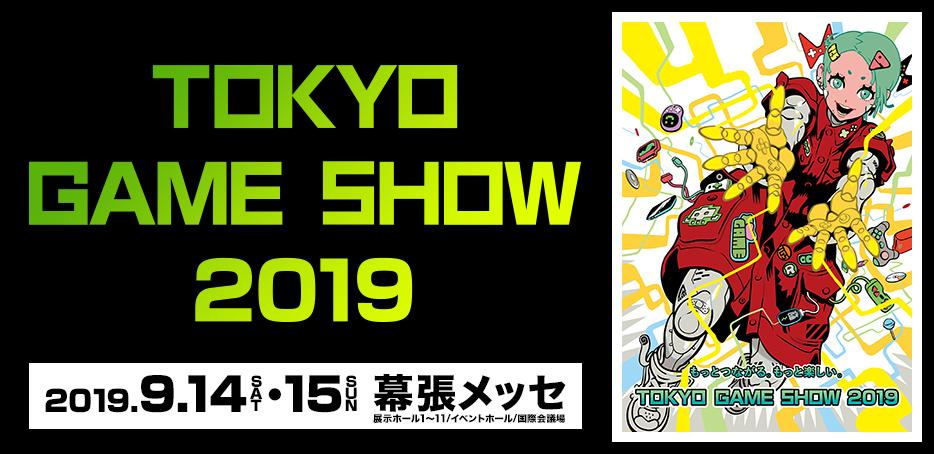東京ゲームショウ2019