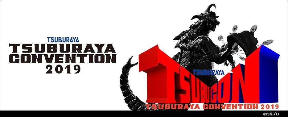 TSUBURAYA CONVENTION 2019