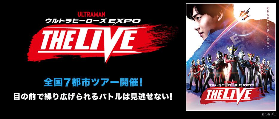 ウルトラヒーローズEXPO THE LIVE