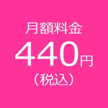 月額料金440円(税込)