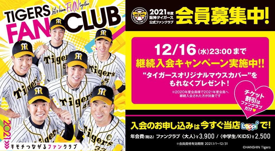 2021年度 阪神タイガース 公式ファンクラブ入会申込受付