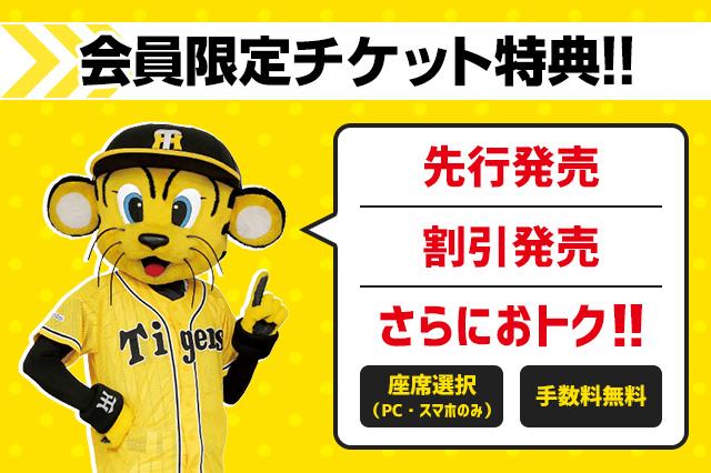 会員限定チケット特典!!