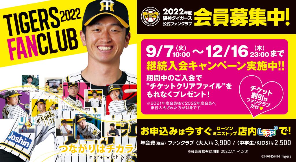 2022年度 阪神タイガース 公式ファンクラブ入会申込受付
