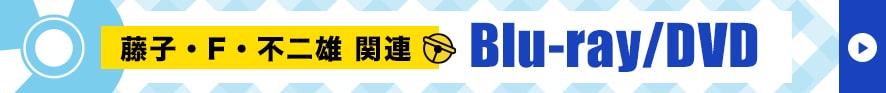 藤子・F・不二雄 関連 Blu-ray/DVD