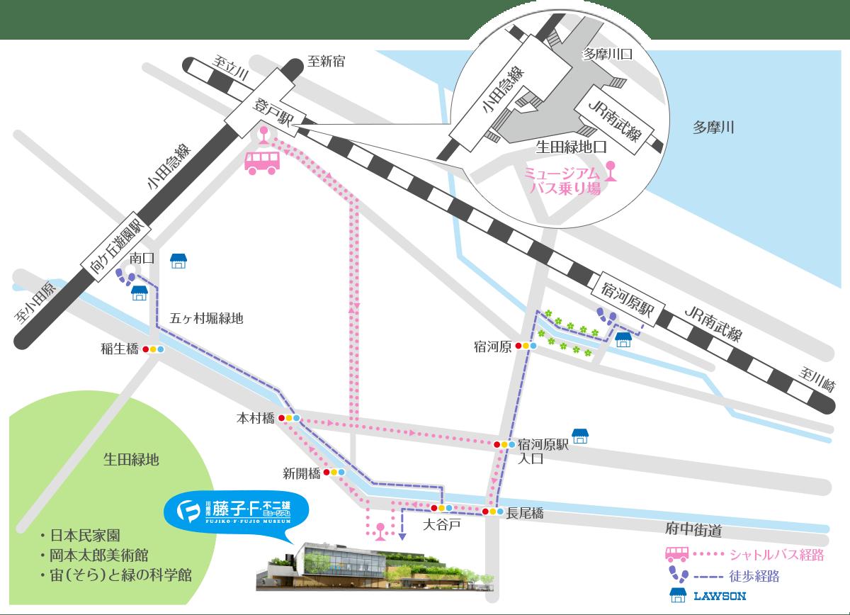 川崎市 藤子・F・不二雄ミュージアム アクセスマップ