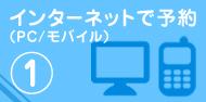インターネットで予約(PC/モバイル)