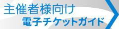 主催者様向け 電子チケットガイド