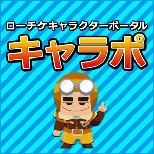 ローチケキャラクターポータル キャラポ