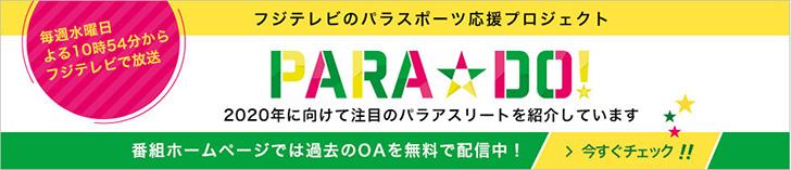 フジテレビのパラスポーツ応援プロジェクト PARA☆DO!番組ホームページでは過去のOAを無料で配信中!