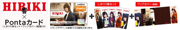 響×ポンタカード
