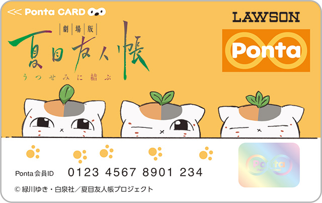 【グッズ3】Pontaカード+スケジュール付メモ帳