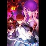 劇場版「Fate/stay night [Heaven's Feel]」 Ⅱ.lost butterfly