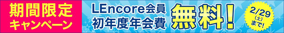 LEncore初年度年会費無料キャンペーン