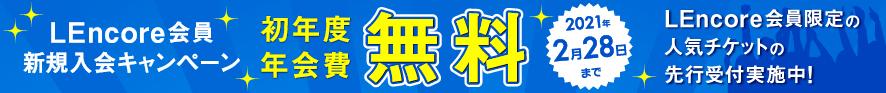 LEncore会員新規入会キャンペーン