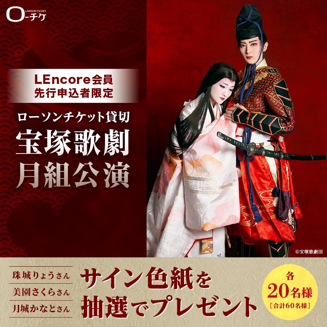 【ローソンチケット貸切】宝塚歌劇月組公演 出演者サイン入り色紙