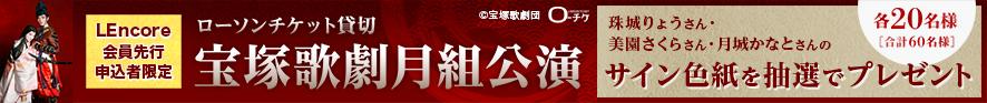 【ローソンチケット貸切】宝塚歌劇月組公演LEncore会員先行申込者限定 出演者サイン入り色紙プレゼント