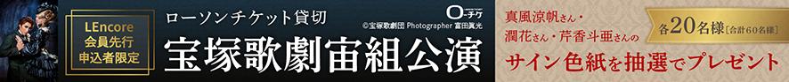 【ローソンチケット貸切】宝塚歌劇宙組公演LEncore会員先行申込者限定 出演者サイン入り色紙プレゼント