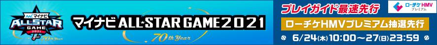 マイナビオールスターゲーム2021 ローチケHMVプレミアム抽選先行情報