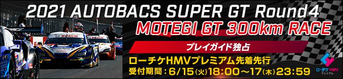 MOTEGI GT 300km RACE ローチケHMVプレミアム先着先行情報