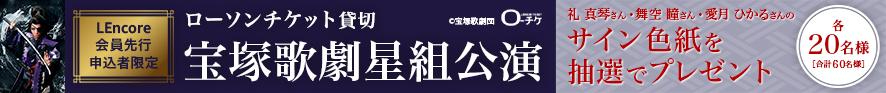 【ローソンチケット貸切】宝塚歌劇星組公演 出演者サイン入り色紙プレゼントキャンペーン