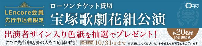【ローソンチケット貸切】宝塚歌劇花組公演 出演者サイン入り色紙プレゼントキャンペーン