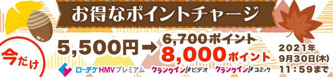 【クランクイン!ビデオ&コミック】お得なポイントチャージキャンペーン