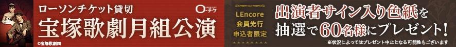 【ローソンチケット貸切】宝塚歌劇月組公演 出演者サイン入り色紙プレゼントキャンペーン