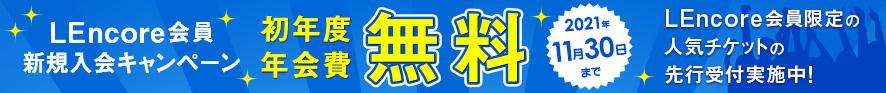 【LEncore会員】初年度年会費無料キャンペーン