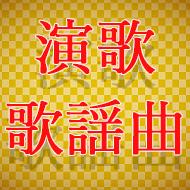 演歌・歌謡曲特集