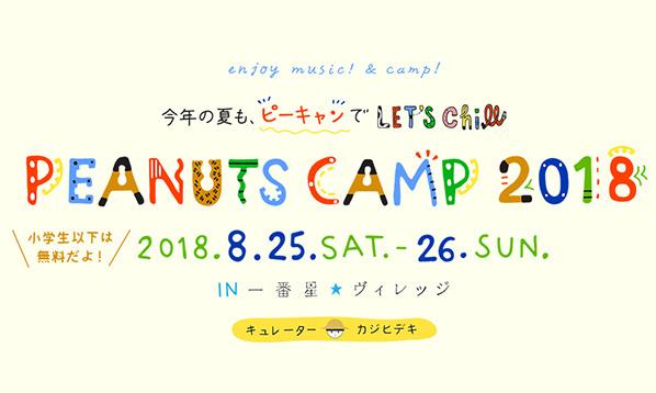 まもなく開催!PEANUTS CAMP 2018