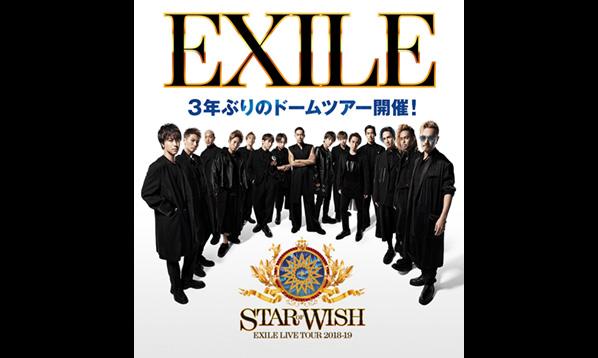 EXILE 3年ぶりのドームツアー!