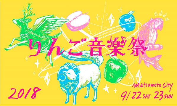 りんご音楽祭2018 追加アーティスト発表