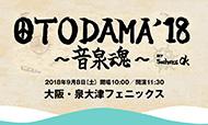 OTODAMA'18~音泉魂~
