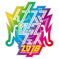 イナズマロック フェス 2018