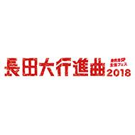 長田大行進曲2018