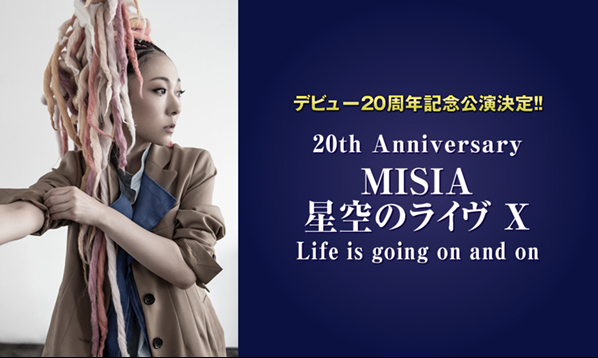 MISIA 20th Anniversary公演