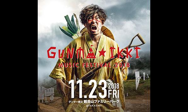 グンマー★一揆 11/23開催