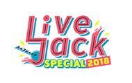 関西テレビ放送 開局60周年記念 Livejack SPECIAL 2018