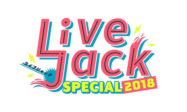 Livejack SPECIAL 2018 11/24・25開催