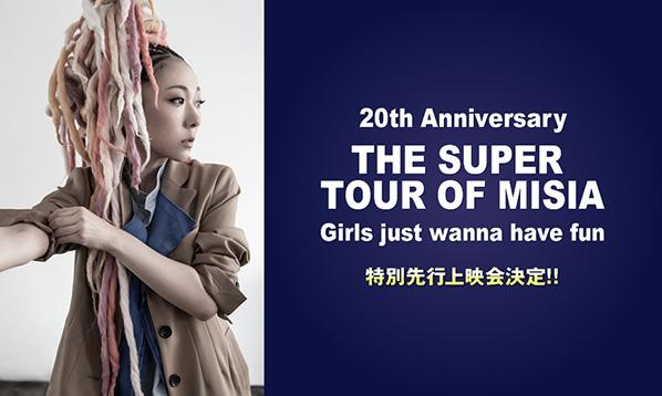MISIA 20周年ライヴ特別先行上映会